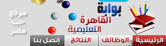 بوابة القاهرة التعليمية للنتائج الاعدادية