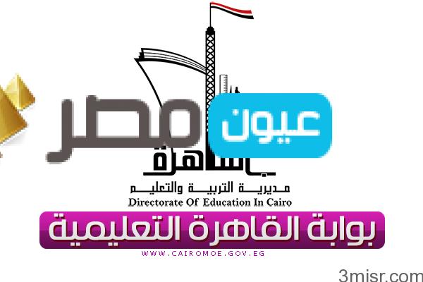 نتيجة الصف الثالث الاعدادى بالقاهرة 2014