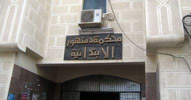 محكمة دمنهور