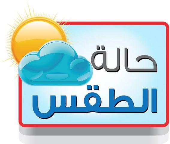 درجات الحرارة المتوقعة غدا السبت اخبار الجو اليوم