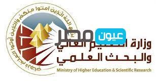 التعليم العالي: نتائج القبول المركزي للدور الثالث للجامعات العراقية 21-12-2014