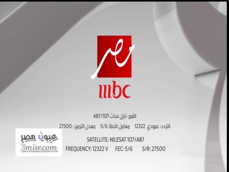 تردد قناة mbc مصر ام بي سي لمشاهدة اراب غوت تالنت الموسم الرابع 2015 الحلقة الأولى