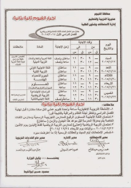 جدول امتحانات الشهادة الاعدادية