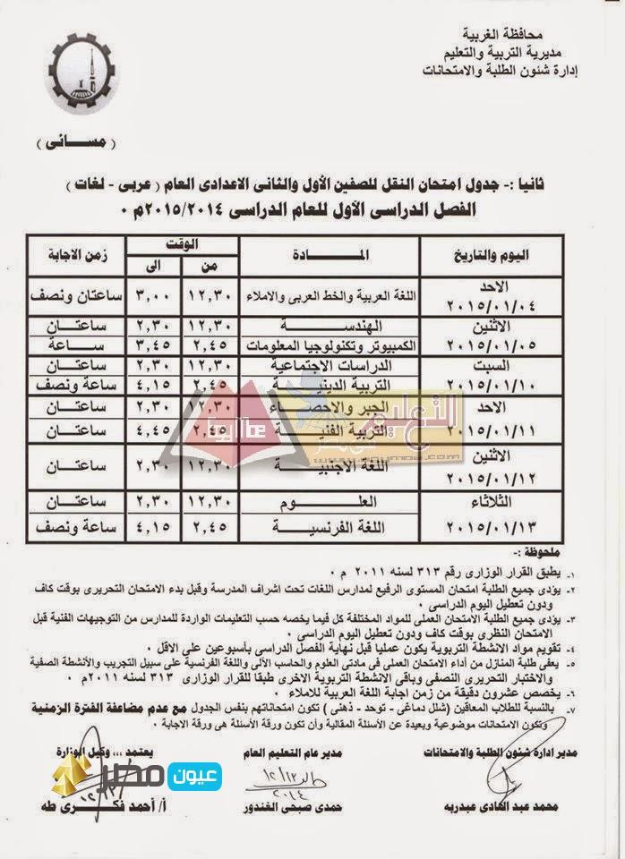 جدول امتحانات الغربية