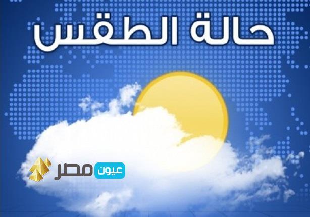 حالة الطقس وآخر أخبار الجو ودرجات الحرارة المتوقعة غدا