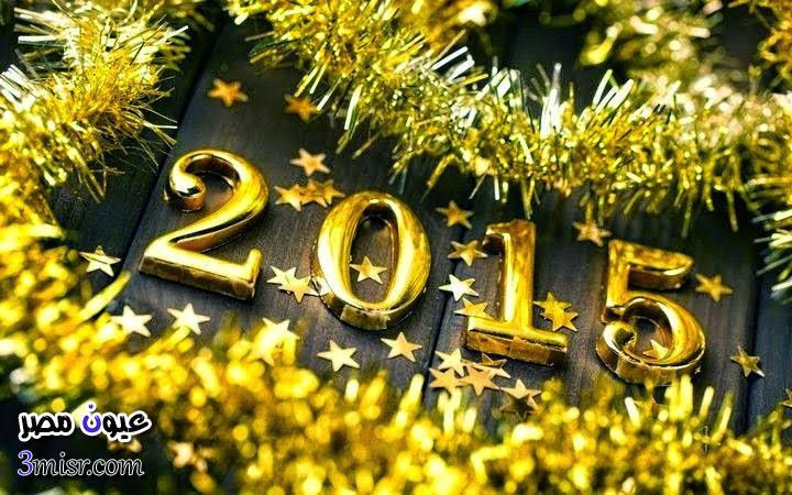 احدث رسائل رأس السنة الميلادية الجديدة 2015 لكل حبيب وقريب sms مودرن للعام فيسبوك