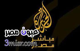 وقف بث قناة الجزيرة مباشر مصر مع التردد الجديد 23 ديسمبر 2014 وأسباب غلق القناه المفاجئ