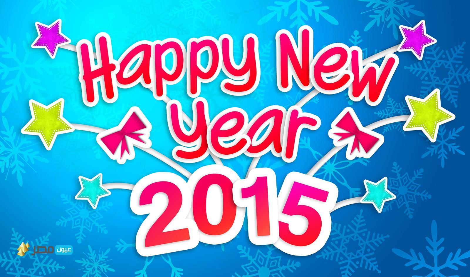اجمل صور العام الجديد 2015 خلفيات وبطاقات تهنئة عيد رأس السنة الكريسماس فيسبوك واتساب انستقرام