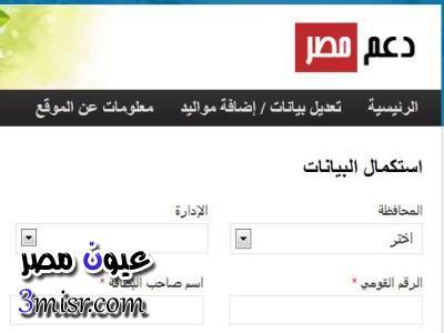 موقع دعم مصر وزارة التموين