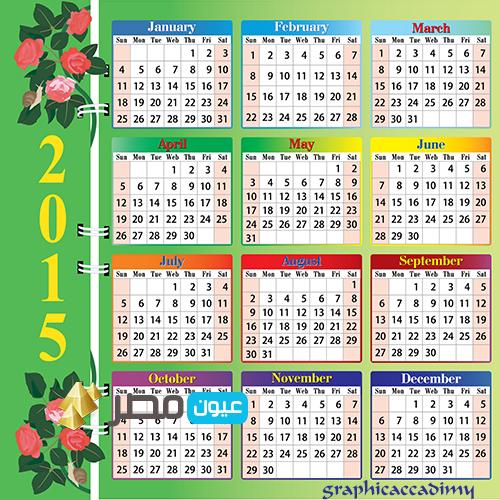 ننشر نتيجة عام 2015 التقويم الميلادي السنة الجديدة كاملة مع الأجازات والعطلات الرسمية بالأعياد