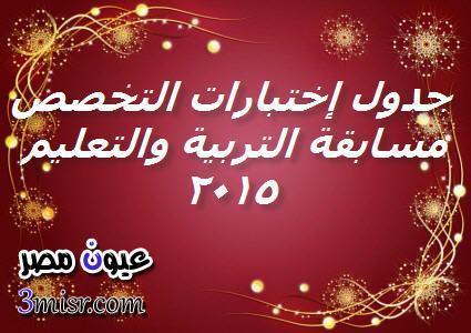 وزارة التربية والتعليم: إختبارات التخصص فى مسابقة التربية والتعليم غداً بـ 11 محافظة