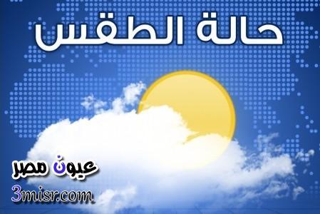 أخبار الطقس اليوم مع بيان درجات الحرارة وحالة الجو غدا