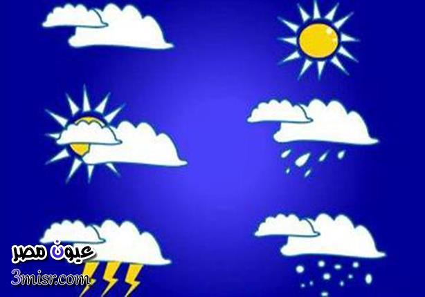 أخبار الطقس غدا درجات الحرارة اليوم وحالة الجو المتوقعة من الأرصاد الجوية المصرية