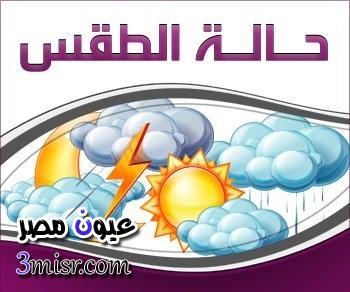 اخبار الطقس مع درجات الحرارة المتوقعة غدا
