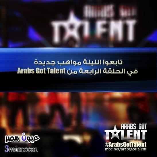 بدء الحلقة الرابعة من عرب جوت تالنت Arabs got talent برنامج المسابقات الأشهر اليوم السبت 10-1-2015 الموسم الرابع