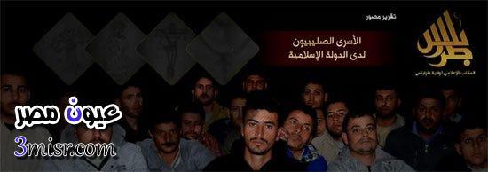 ننشر آخر اخبار داعش اليوم 14-1-2015 فى سوريا العراق ليبيا وإعلان اختطاف 21 مصريا مسيحيا أسري في طرابلس بالصور