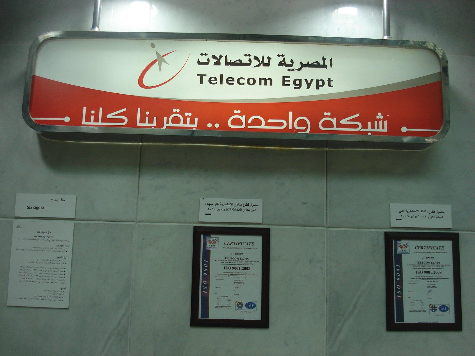 فاتورة التليفون الشركة المصرية للاتصالات