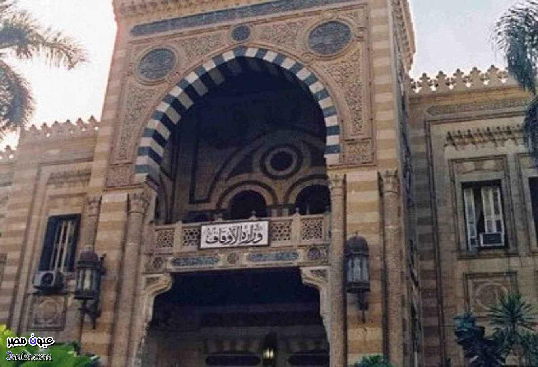 موقع أوقاف أونلاين www.awkafonline.com اسماء العمال المقبولين بالمجموعة الخامسة فى وظائف وزارة الاوقاف المصرية