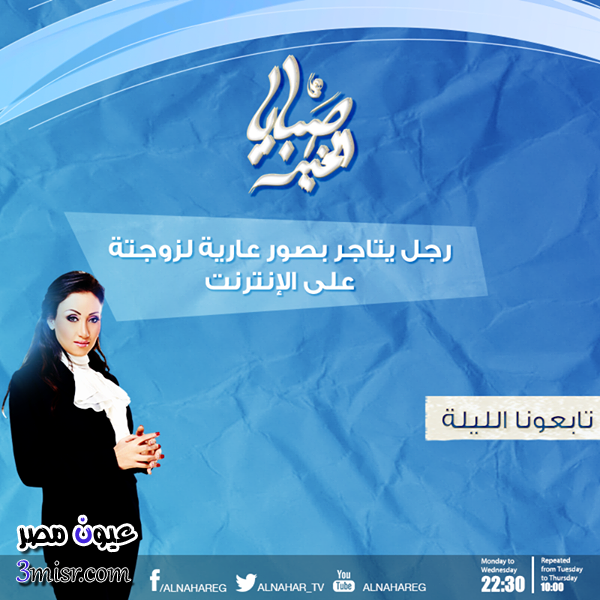 مشاهدة حلقة صبايا الخير الأخيرة امس الثلاثاء 31/3/2015 مع ريهام سعيد زوج يتاجر بصور زوجته عبر الإنترنت
