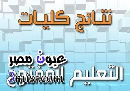 نتيجة كليات التعليم المفتوح جامعة المنيا امتحانات الترم الاول 2015 كلية الآداب