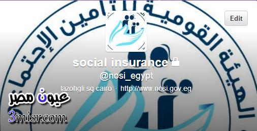 الهيئة القومية للتأمينات الإجتماعية والمعاشات