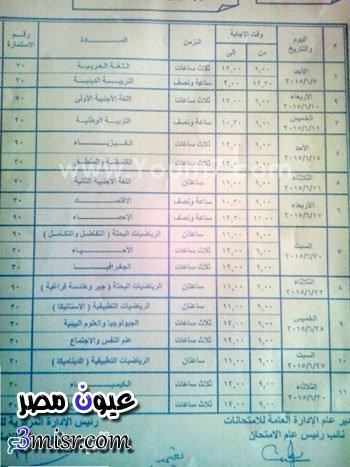 جدول امتحانات الثانوية العامة 2015 المعدل الجديد بعد التغيير