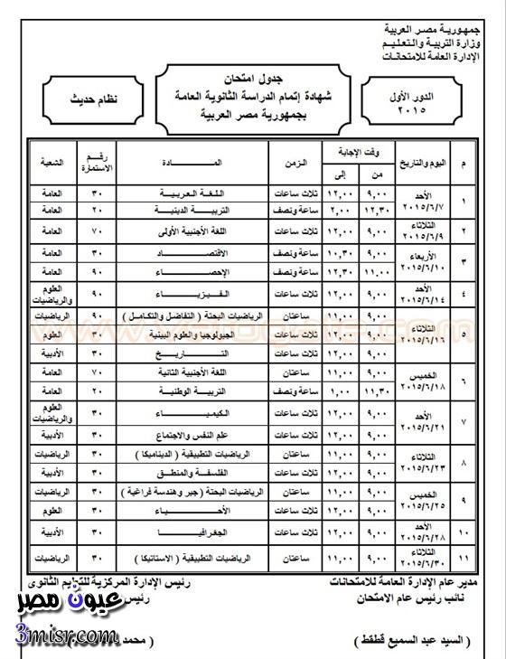 جدول امتحانات الثانوية العامة 2015 كاملا