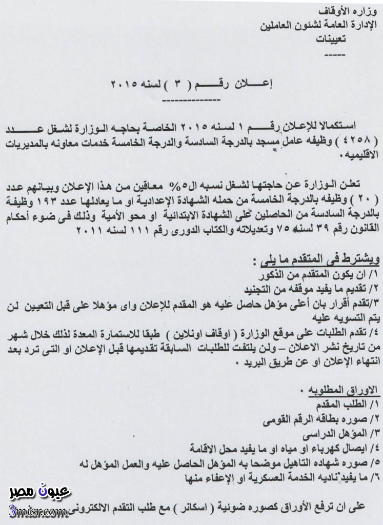 الاوراق المطلوبة بمسابقة وزارة الاوقاف المصرية 2015 عمال مساجد