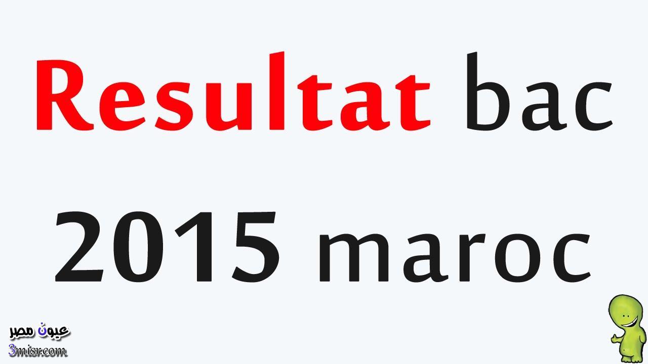 نتائج البكالوريا 2015 المغرب