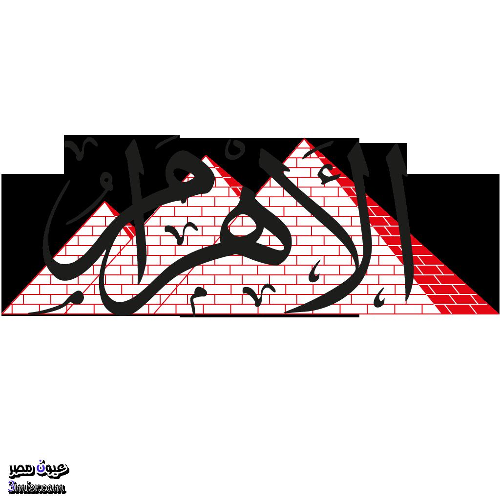 وظائف اهرام الجمعة اليوم الاسبوعي 21 أكتوبر 2016