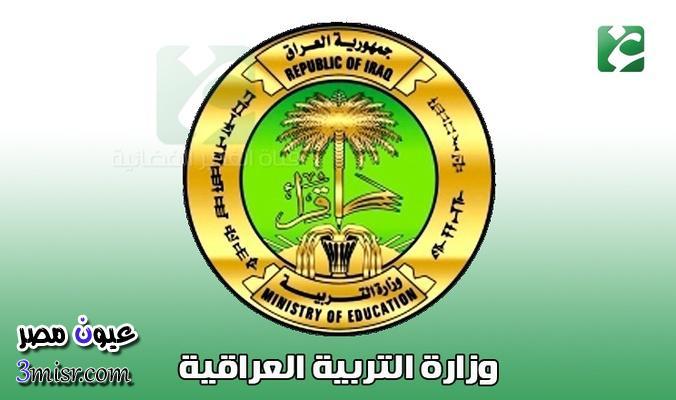 وزارة التربية العراقية 2016 نتائج السادس الاعدادي الدور الثاني 2016