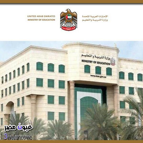 وزارة التربية والتعليم بالامارات نتائج الثانوية العامة الفنية 2015 برقم الهوية