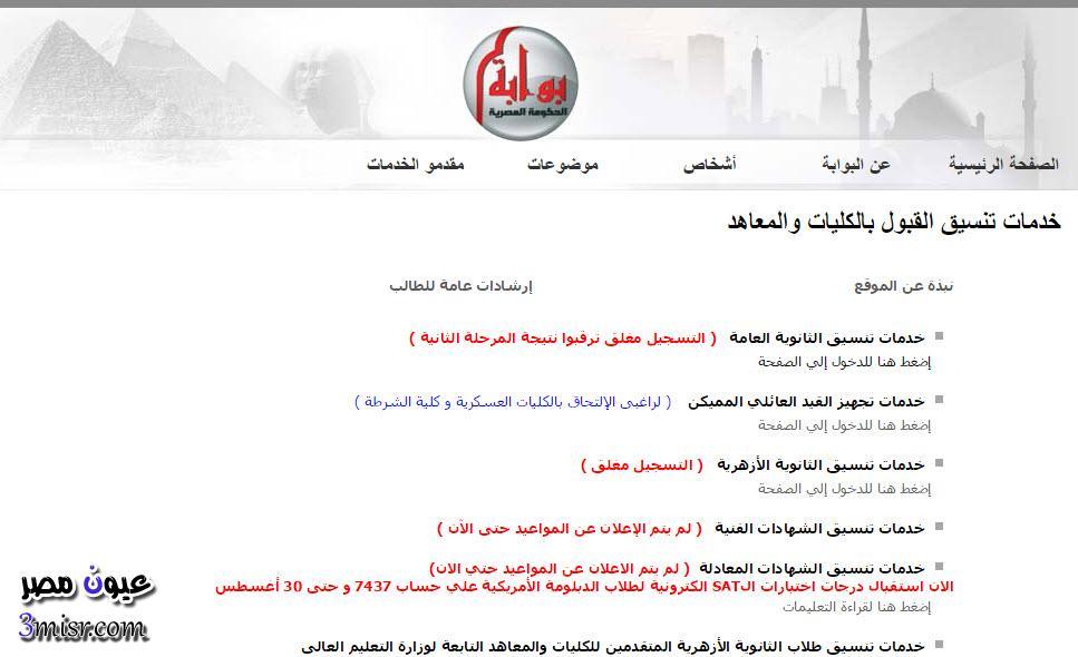 بوابة الحكومة المصرية نتيجة تنسيق المرحلة الثالثة 2016