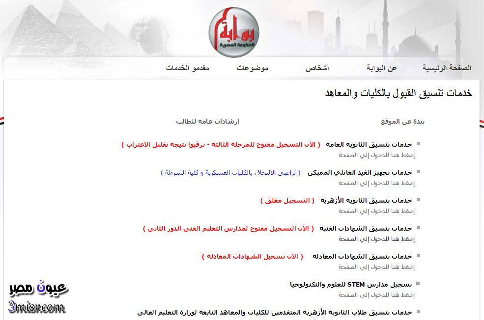 نتيجة تقليل الاغتراب 2016 بوابة الحكومة المصرية