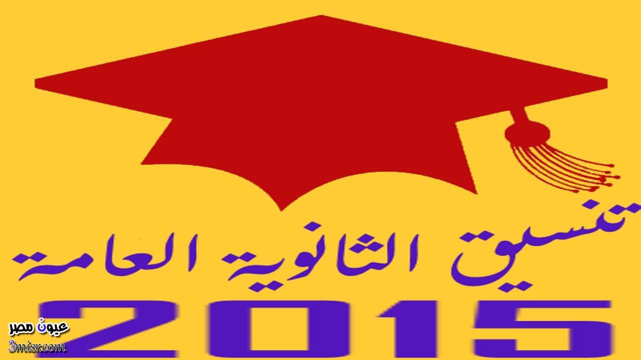 نتيجة تنسيق الثانوية العامة المرحلة الاولى 2015