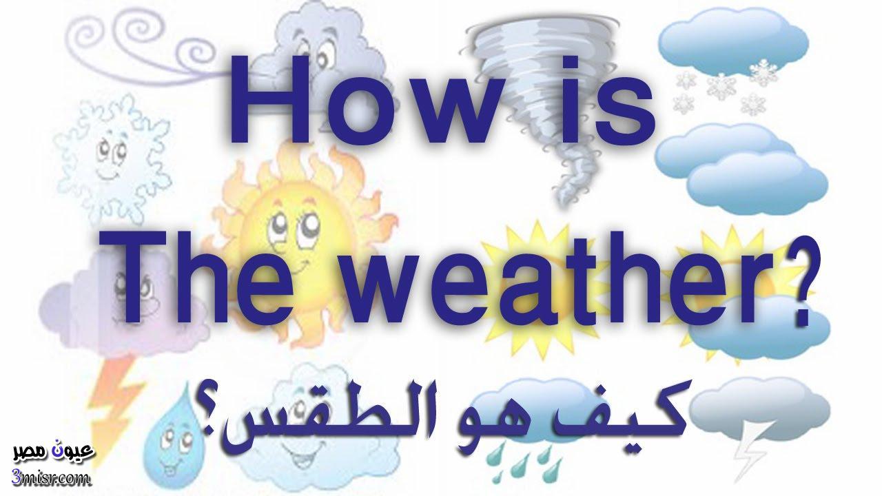 اخبار الطقس ودرجة الحرارة المتوقعة وحالة الجو غدا