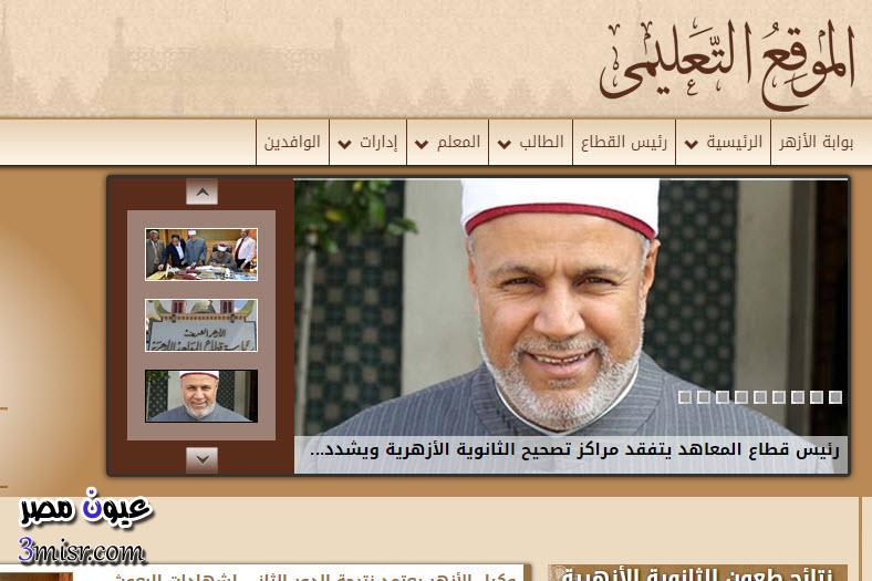 بوابة موقع الازهر التعليمى الالكترونية