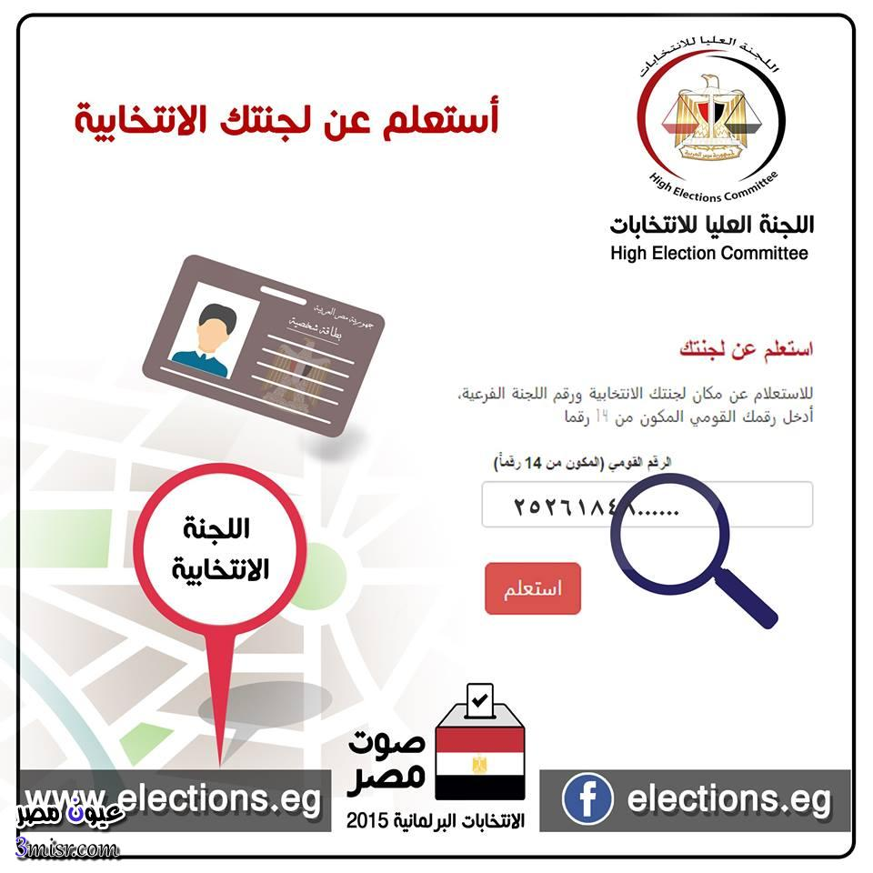 اللجنة العليا للانتخابات 2015