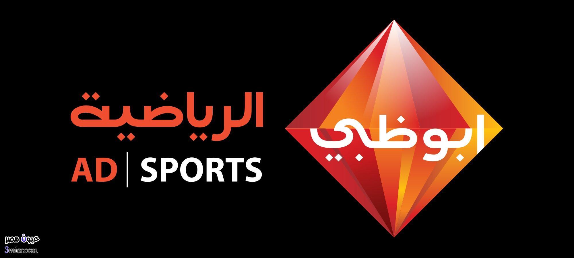 تردد قناة ابو ظبي الرياضية الناقلة لمباراة منتخب مصر والسنغال وزامبيا