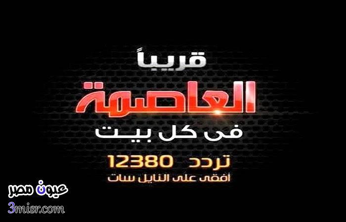 تردد قناة العاصمة