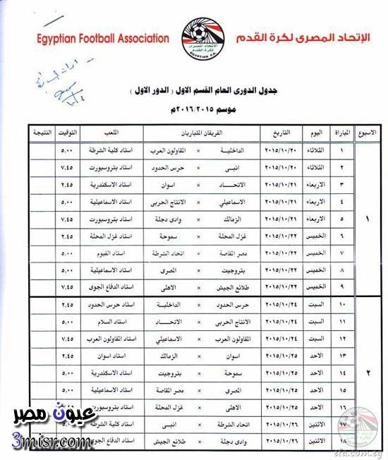 جدول مباريات الدوري المصري 2015 - 2016