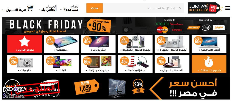 عروض جوميا مصر الجمعة السوداء