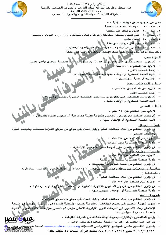 اعلان وظائف شركة المياه والصرف الصحي بمحافظة المنيا 2015