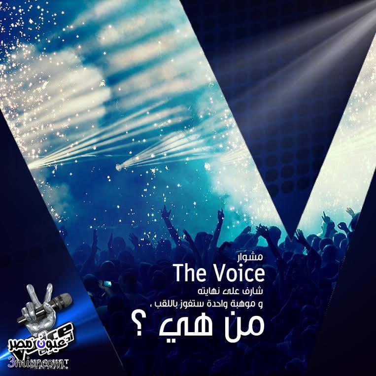 الفائز بلقب احلى صوت 2015 الموسم الثالث