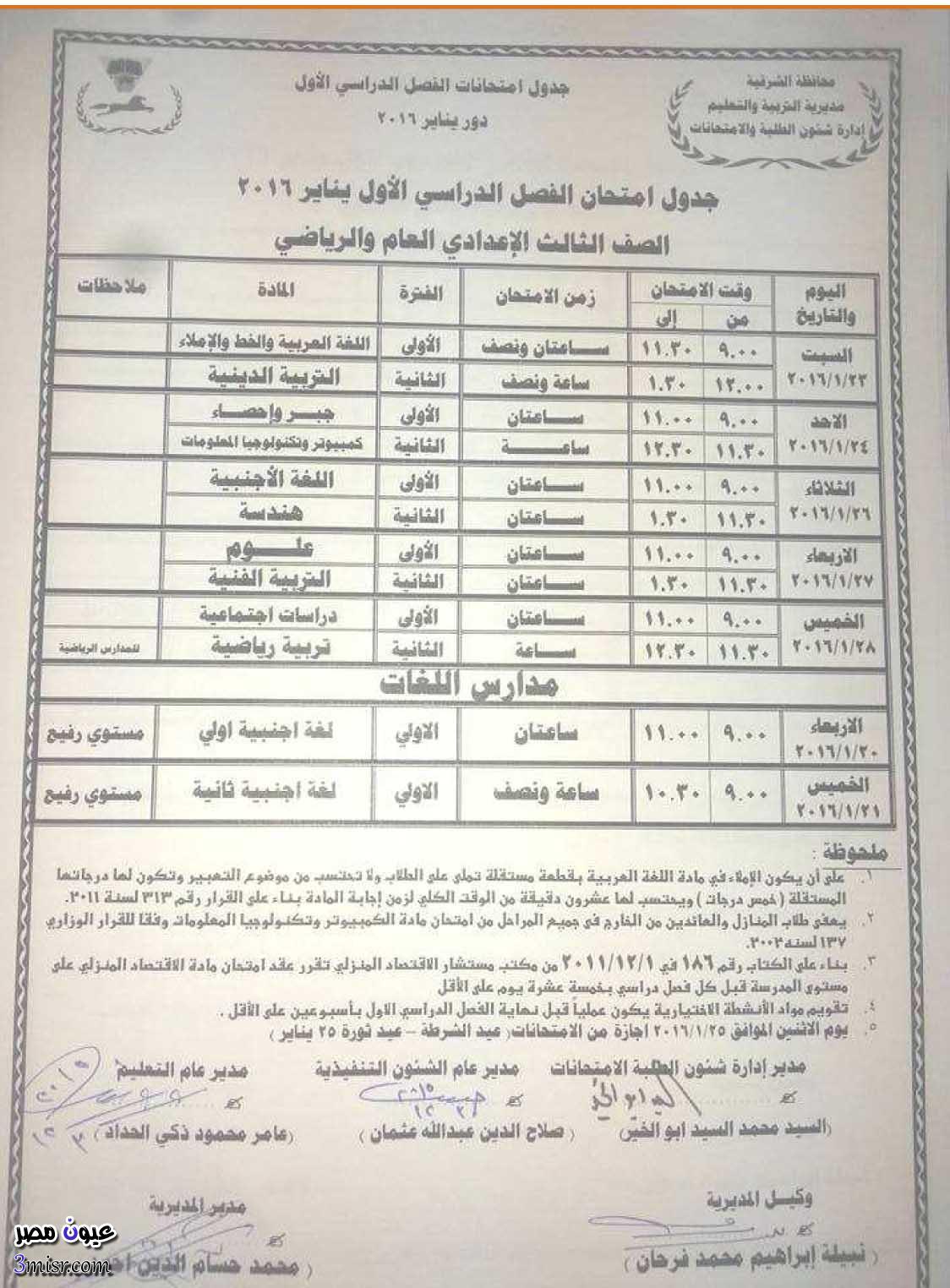 جدول الامتحانات محافظة الشرقية الشهادة الاعدادية 2015