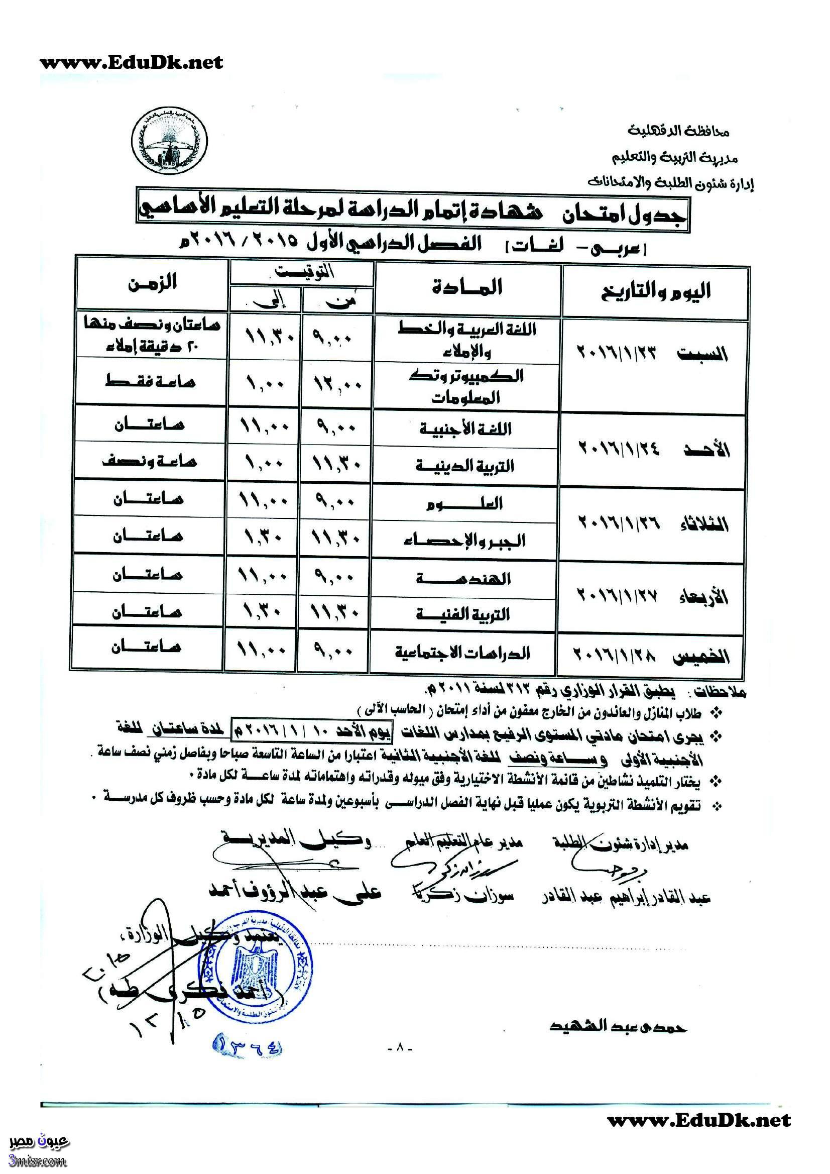 جدول امتحانات الدقهلية 2016 الترم الاول
