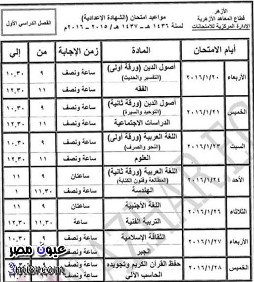 جدول امتحانات الشهادة الاعدادية الازهرية 2016