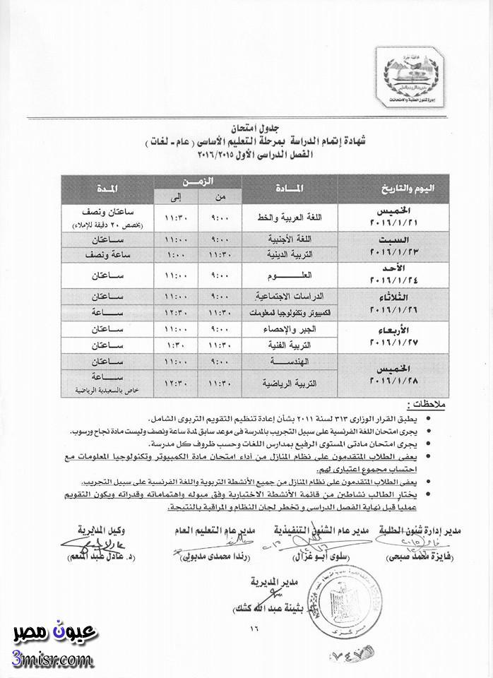 جدول امتحانات الشهادة الاعدادية بمحافظة الجيزة 2016 ترم اول