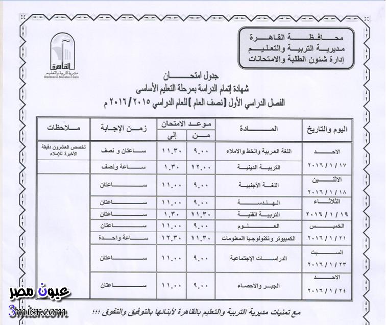 جدول امتحانات الشهادة الاعدادية 2016 محافظة القاهرة الترم الاول