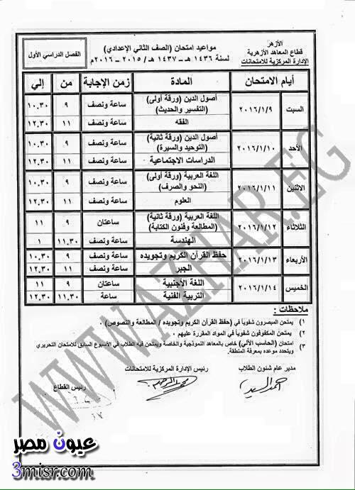 جدول امتحانات الصف الثاني الاعدادي الازهري 2016